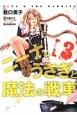 ニーナとうさぎと魔法の戦車 (3)