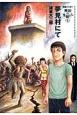 稗田の生徒たち 夢見村にて 妖怪ハンター(1)