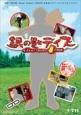 銀の匙デイズ 映画「銀の匙 Silver Spoon」公開記念 中島健人オフィシャルフォトブック