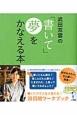 武田双雲の「書いて」夢をかなえる本 書くだけで人生が変わる!30日間ワークブック