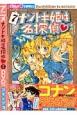 ナゾトキ姫は名探偵<DVD付特装版>