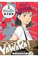 YAWARA!<完全版><DVD付き特別版> (3)