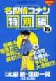 名探偵コナン 特別編 (15)