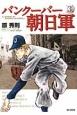バンクーバー朝日軍 (3)