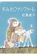 すみれファンファーレ (4)