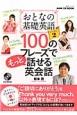 おとなの基礎英語 シーズン2 100のフレーズでもっと話せる英会話 NHK CD BOOK