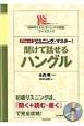 リスニング・マスター!聞けて話せるハングル 「NHKテレビでハングル講座」ワークブック