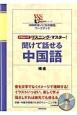リスニング・マスター!聞けて話せる中国語 「NHKまいにち中国語」ワークブック