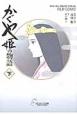 かぐや姫の物語 フィルムコミック(下)