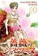 薔薇のジョゼフィーヌ (4)