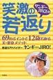 ヤンギーJIRO!の笑激の若返り 69のポイントで12歳若返る美・健康メソッド