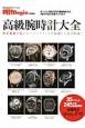 高級腕時計大全 時計Begin特別編集 資産価値の高いスーパーブランドを厳選して完全収録!