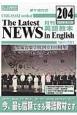 茅ヶ崎方式 月刊英語教本 2014.3 中・上級者の国際英語学習書(204)