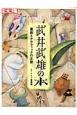 武井武雄の本 日本のこころ216 童画とグラフィックの王様