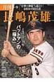 月刊 長嶋茂雄 1971-1973 バットマンの「極み」 (9)