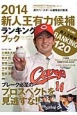 新人王有力候補ランキングブック 2014 週刊ベースボール編集部が厳選