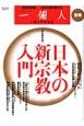 一個人別冊 日本の新・宗教入門<完全保存版>