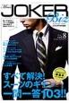 Men's JOKER Biz すべて解決!スーツのギモン一問一答103!! (8)