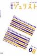 論究 ジュリスト 2014冬 特集:障害者権利条約の批准と国内法の課題 改正行政事件訴訟法施行10年の検証 (8)