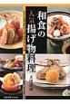 和食の人気揚げ物料理 基本の調理技術から創作料理まで大公開