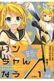 リンちゃんなう Special Edition (1)