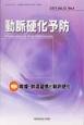 動脈硬化予防 12-4 2014 特集:喫煙・飲酒習慣と動脈硬化