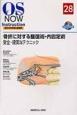 OS NOW Instruction-整形外科手術の新標準- 骨折に対する整復術・内固定術 安全・確実なテクニック (28)