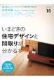 建築知識ビルダーズ いまどきの住宅デザインと間取りが分かる本 工務店、住宅・リフォーム会社で働く人のための仕事誌(16)