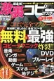 超最新!激裏コピーマスター 無料&最強コピーテクニック炸裂!!