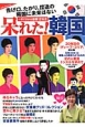 呆れた!韓国 告げ口、たかり、捏造の隣国に未来はない 撃論シリーズ 一冊で分かる嫌韓12年史