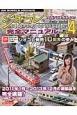 ジオラマコレクション 完全マニュアル ジオコレ発売10周年の歩み (4)