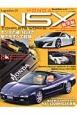 HONDA NSX 総集編 レジェンダリー・ジェイズ ホンダの魂、NSXの魅力をすべて収録