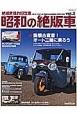 昭和の絶版車 特集:脱懐古宣言!オート三輪に乗ろう 絶滅危惧的旧型車(2)