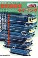 電気機関車モデリング 鉄道模型をはじめよう!シリーズ 実物&関連モデル紹介62形式網羅!