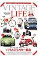 ヴィンテージライフ リミックス SPECIAL ISSUE:03&04 パリ&ミラノの一級品 CAMERA BIKE WATCH CAR LIF