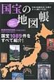 国宝の地図帳 JR全線主要私鉄の路線図も掲載! 日本の伝統をめぐる旅がもっと楽しくなる!