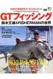 GTフィッシング 鈴木文雄&FISHERMANの世界 海道釣紀GT編ベストセレクト 日本から発信するワールドスタンダード