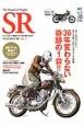 The Sound of Singles SR 36年変わらない奇跡の1台!! 大人ライダーに贈るヤマハSRの愉しみかた(5)