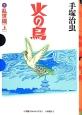 火の鳥 乱世編(上) (7)