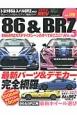 トヨタ86&スバルBRZ チューニング&ドレスアップ徹底ガイド(3)