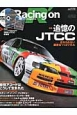 Racing on 特集:追憶のJTCC Motorsport magazine(469)