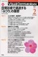Visual Dermatology 13-2 2014.2 特集:日常診療で遭遇する「ふつう」の薬疹 目でみる皮膚科学