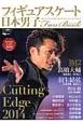 フィギュアスケート 日本男子Fan Book CuttingEdge 2014