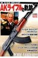 AKライフルの軌跡 追悼 ミハエル・カラシニコフ ミハエル・カラシニコフ氏の94年間を辿る