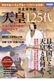 天皇125代<完全保存版> 生活と儀式の歴史・伝統のすべて 神武天皇から今上天皇まで125代の全記録!