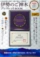 伊勢のご神木ブレスレットBOOK 日本最高峰の神域!伊勢で誕生した御山杉