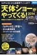 天体ショーがやってくる! 2014 華麗なる「夜空のイベント」年間ガイド 「はやぶさ2」から流星群ラッシュまで!