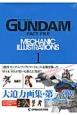 ガンダム・ファクトファイル メカニックイラストレーションズ THE OFFICIAL(1)