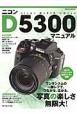 ニコンD5300マニュアル ワンランク上の一眼レフで、つながる、広がる、写真の