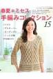 手編みコレクション 春夏*ミセス (15)